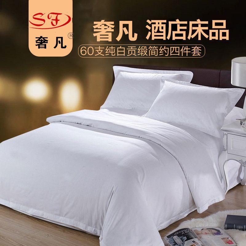 酒店四件套全棉60支纯色简约宾馆床上用品三件套纯棉床单被套批发
