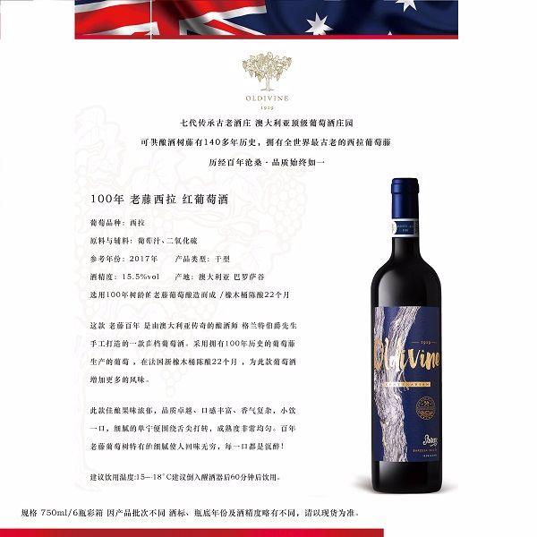 百年老藤西拉葡萄酒