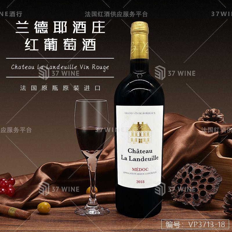 法国红酒 6L装 Château La Landeuille Vin Rouge 兰德耶酒庄红葡萄酒