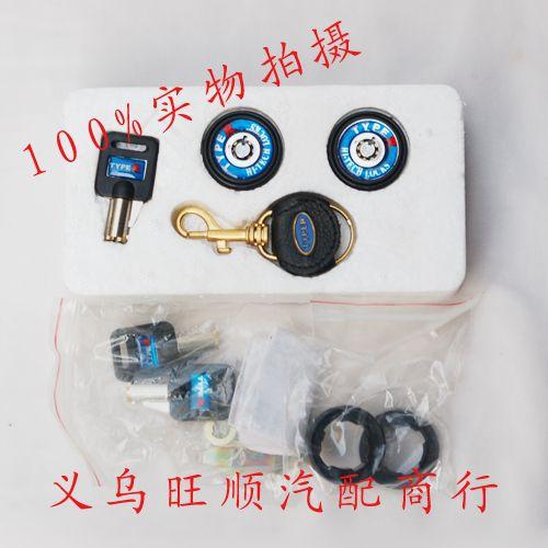 汽车用品门套锁改装锁方向锁ws803汽车改装