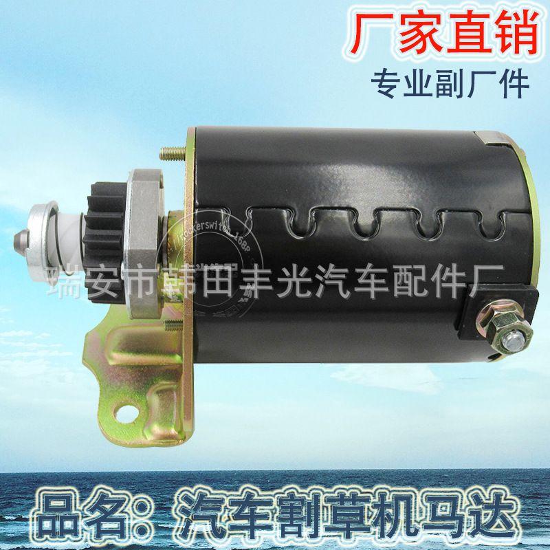 厂家直销 适用于5742N汽车电机大功率马达总成割草机马达需定制BS390838