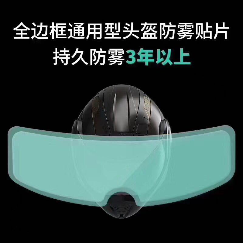 摩托车头盔防雾贴片1