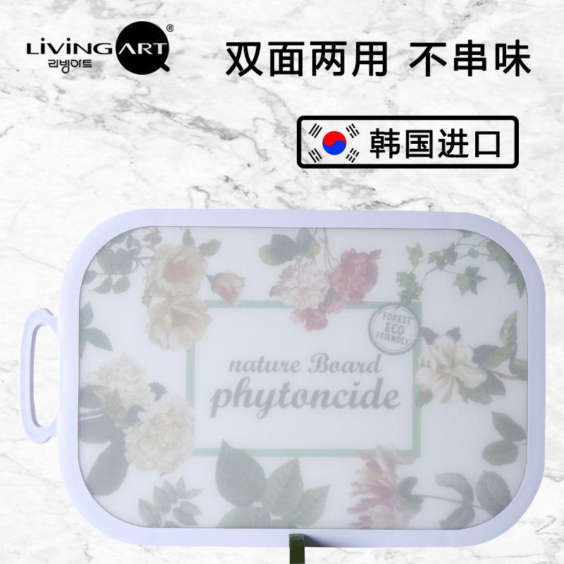 韩国菜板抗菌防霉家用塑料婴儿宝宝辅食板水果案板双面切菜板砧板 M
