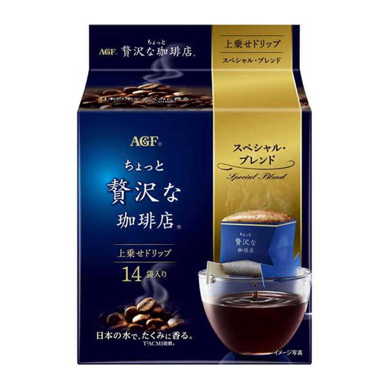 AGF奢华咖啡店系列 高级挂耳咖啡粉 特浓・混合风味