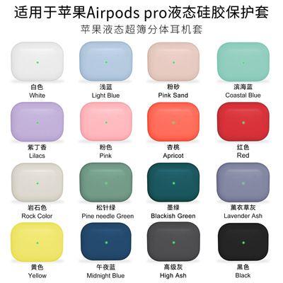 适用Airpods pro保护套苹果3代蓝牙耳机超薄硅胶套软壳厂家
