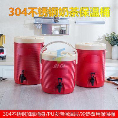 304内胆塑料奶茶桶豆浆冷热保温茶桶17L