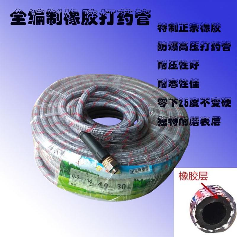 喷雾器柱塞泵三胶四线高压管打药管农用橡胶管防爆喷雾器全编织软管