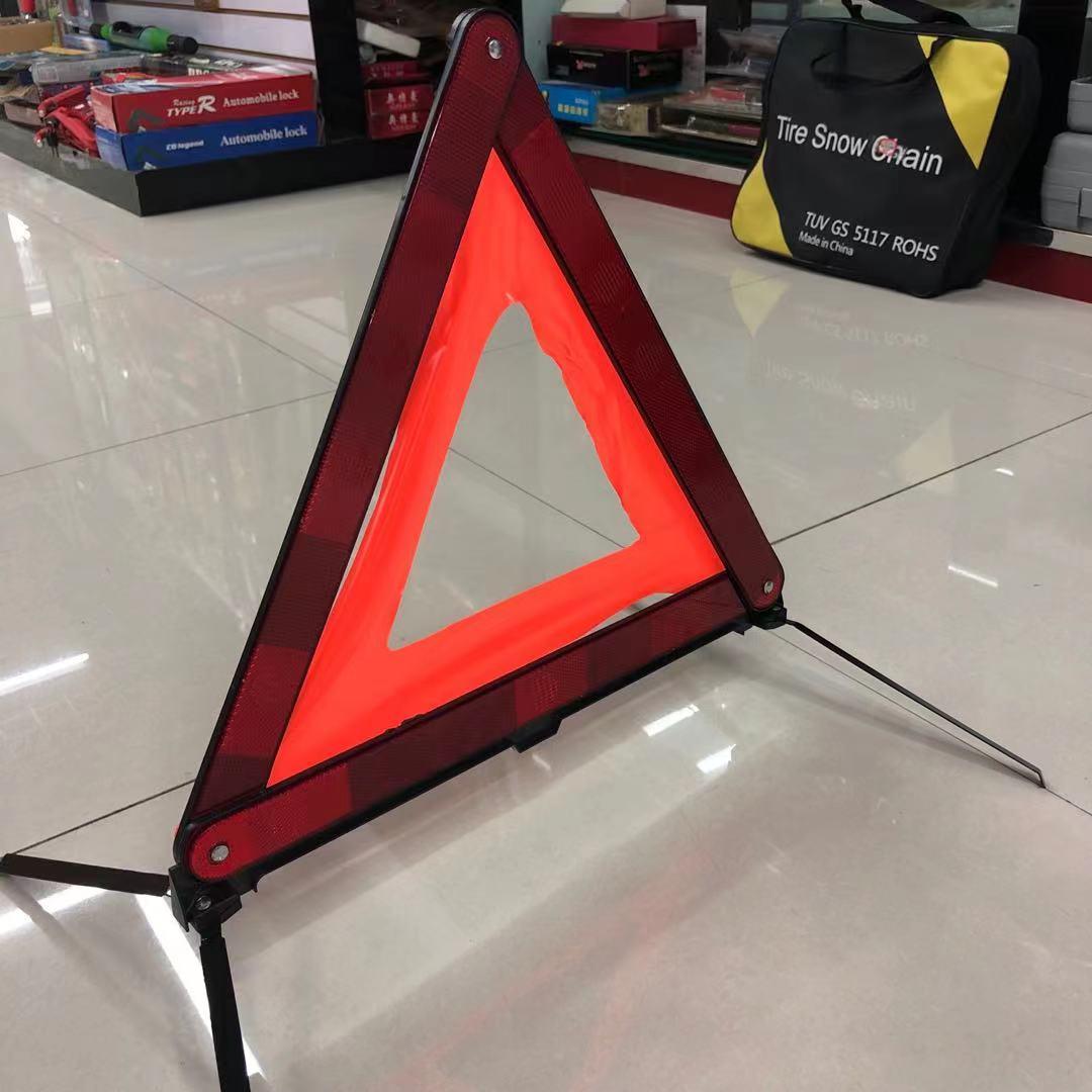 汽车警示牌ws-10F三角架安全警示牌塑料盒装