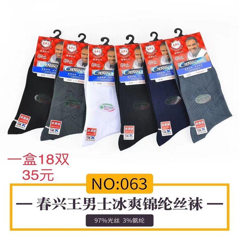 侨兴 厂家直销运动男袜 NO220