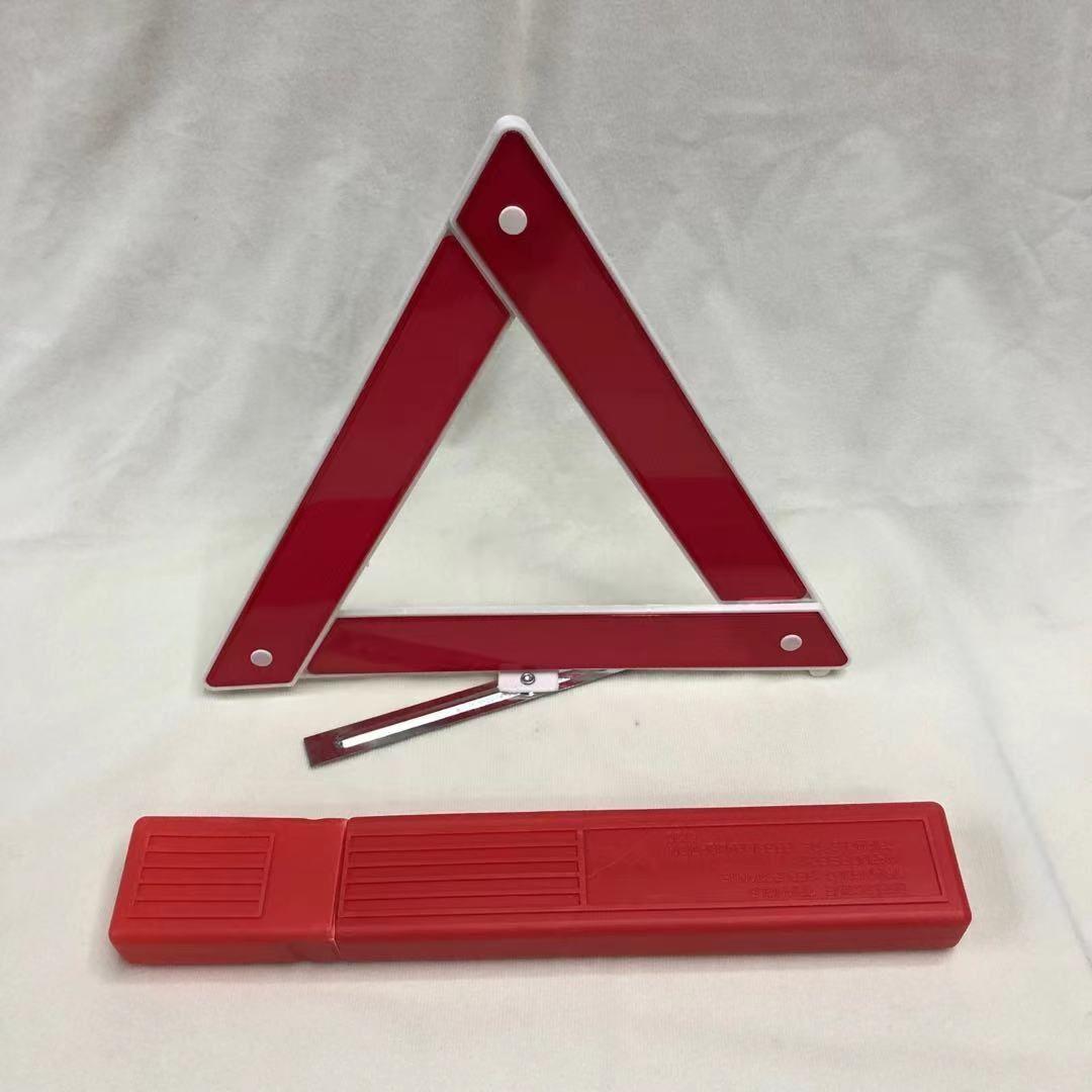 三角警示架29厘米小号迷你警示牌塑料盒包装汽车安全用品