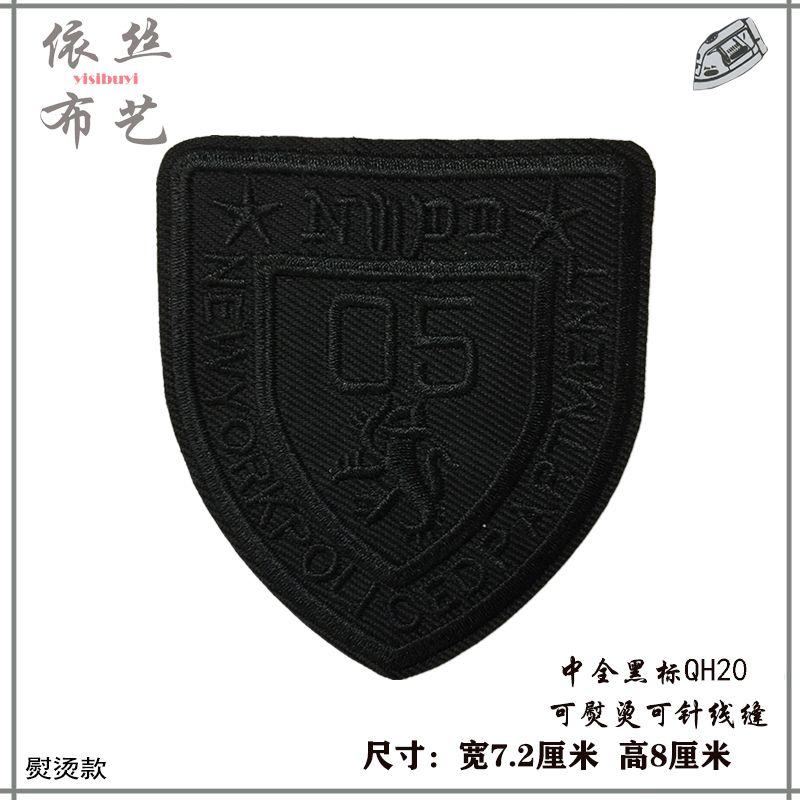 全黑布贴衣服补丁装饰熨烫背胶补丁贴QH20