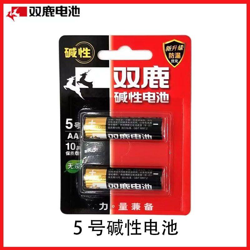 电池批发 5号双鹿电池 正品AA电池 双鹿碱性电池玩具电池