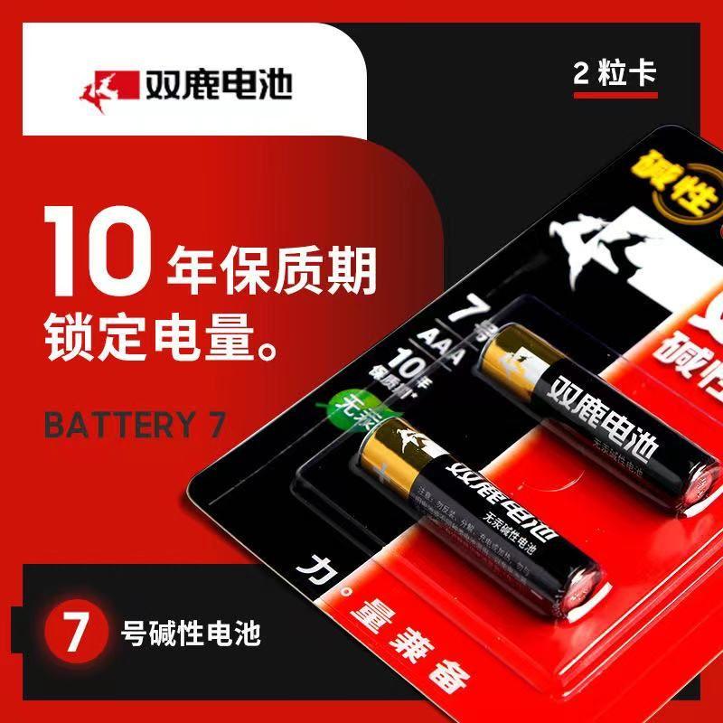 双鹿7号碱性电池七号儿童玩具电池批发遥控器干电池空调 LR03