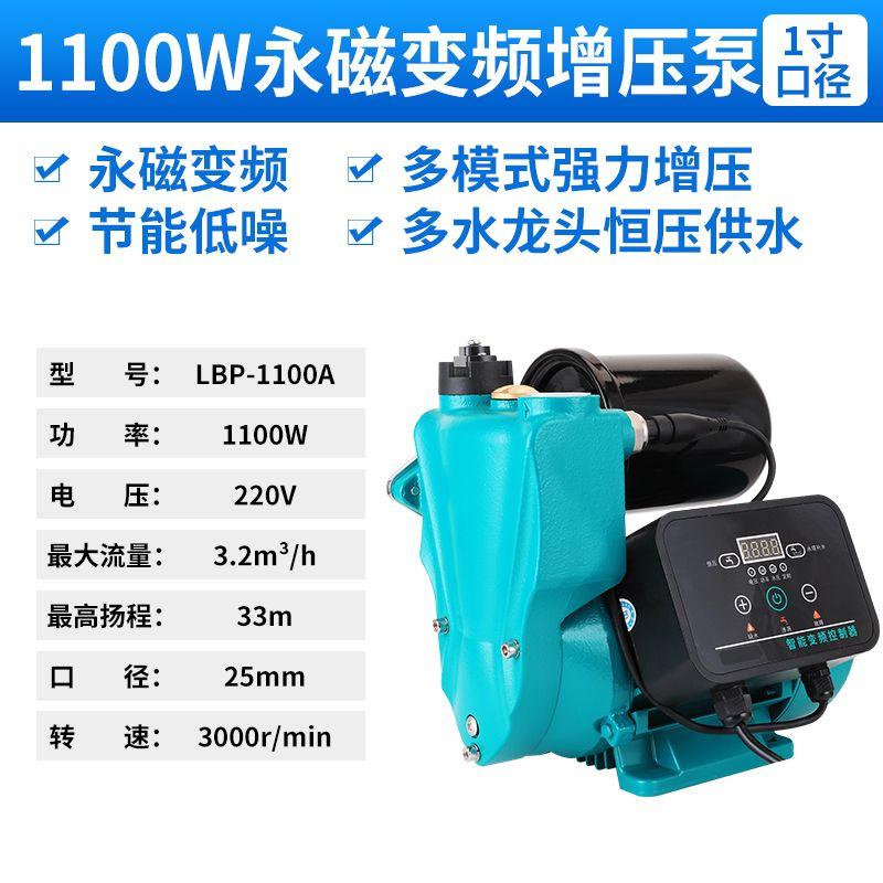 李派永磁变频增压泵LBP-1100A