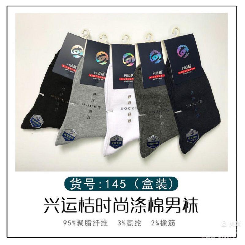 时尚涤棉男袜42