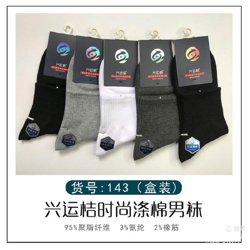时尚涤棉男袜40