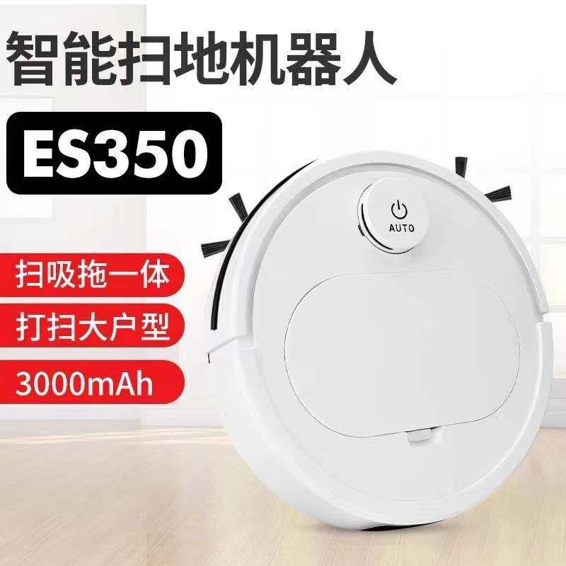 爱兰仕ES350自动扫地机器人懒人家用吸尘器礼品充电清洁机智能