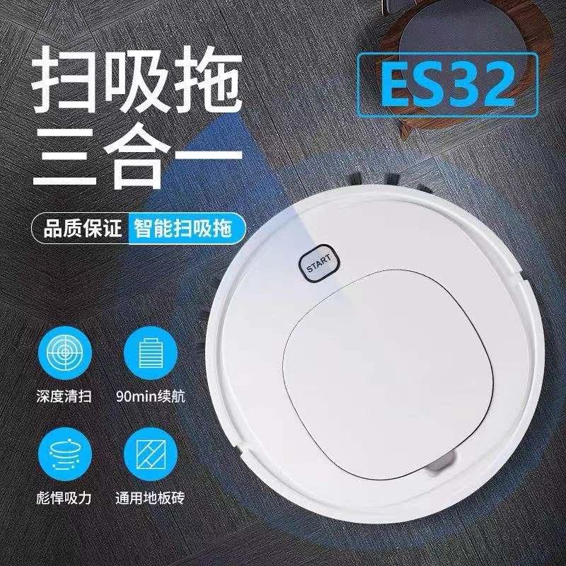 新品ES32充电扫地机器人自动清洁机吸尘器智能强力全自动拖地擦