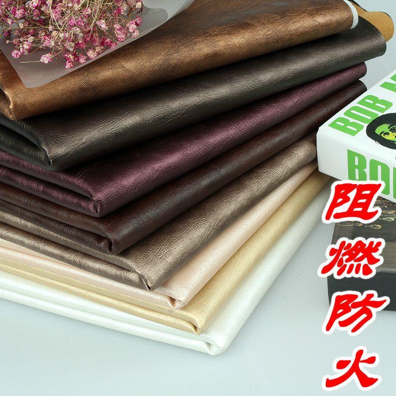 软包沙发箱包化妆包皮革面料人造皮革