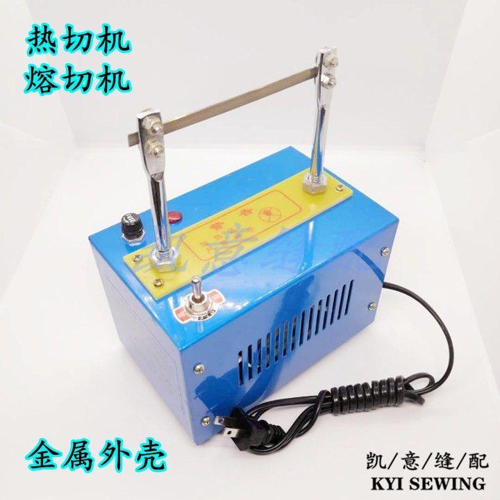 手工热切机烫标机缎带织带丝带小型烫切机切商标烫绳机烫带机电热切割器