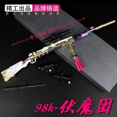 云玲玩具和平战士精英中的精英98K伏魔团锌合金玩具不可发射
