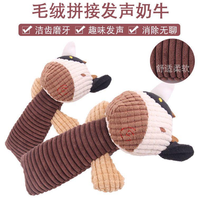 宠物用品毛绒发声狗狗玩具卡通小奶牛磨牙洁齿泰迪幼犬训练小玩具