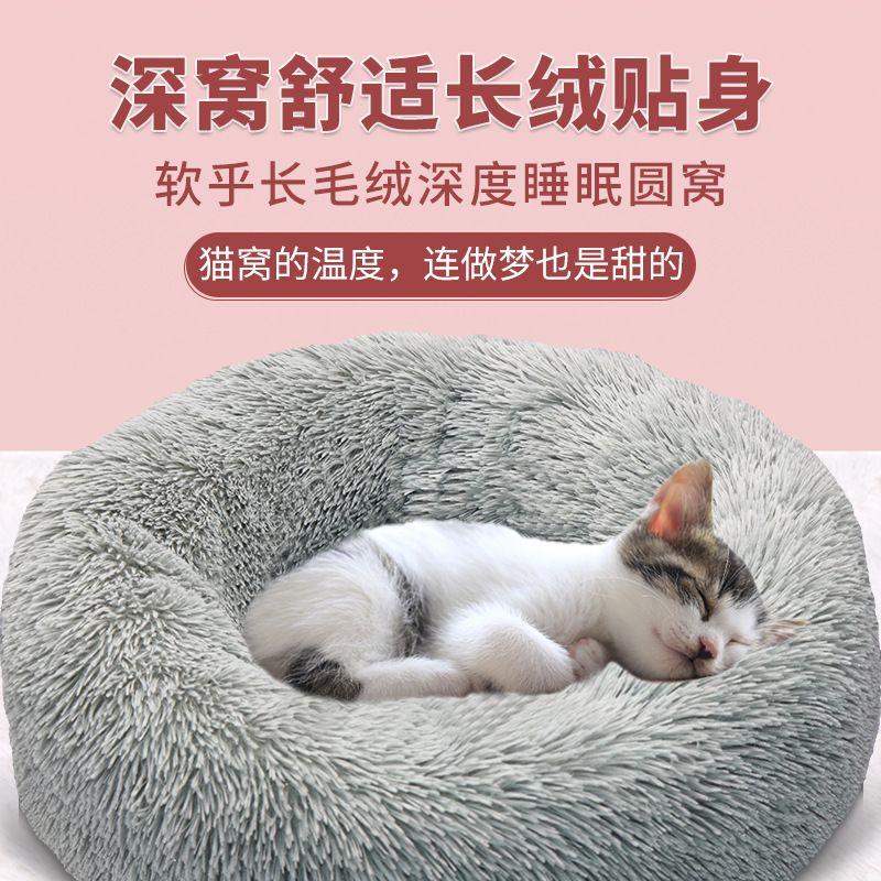 现货秋冬季保暖宠物窝  中小型犬圆形长毛绒猫狗窝 防滑宠物床垫