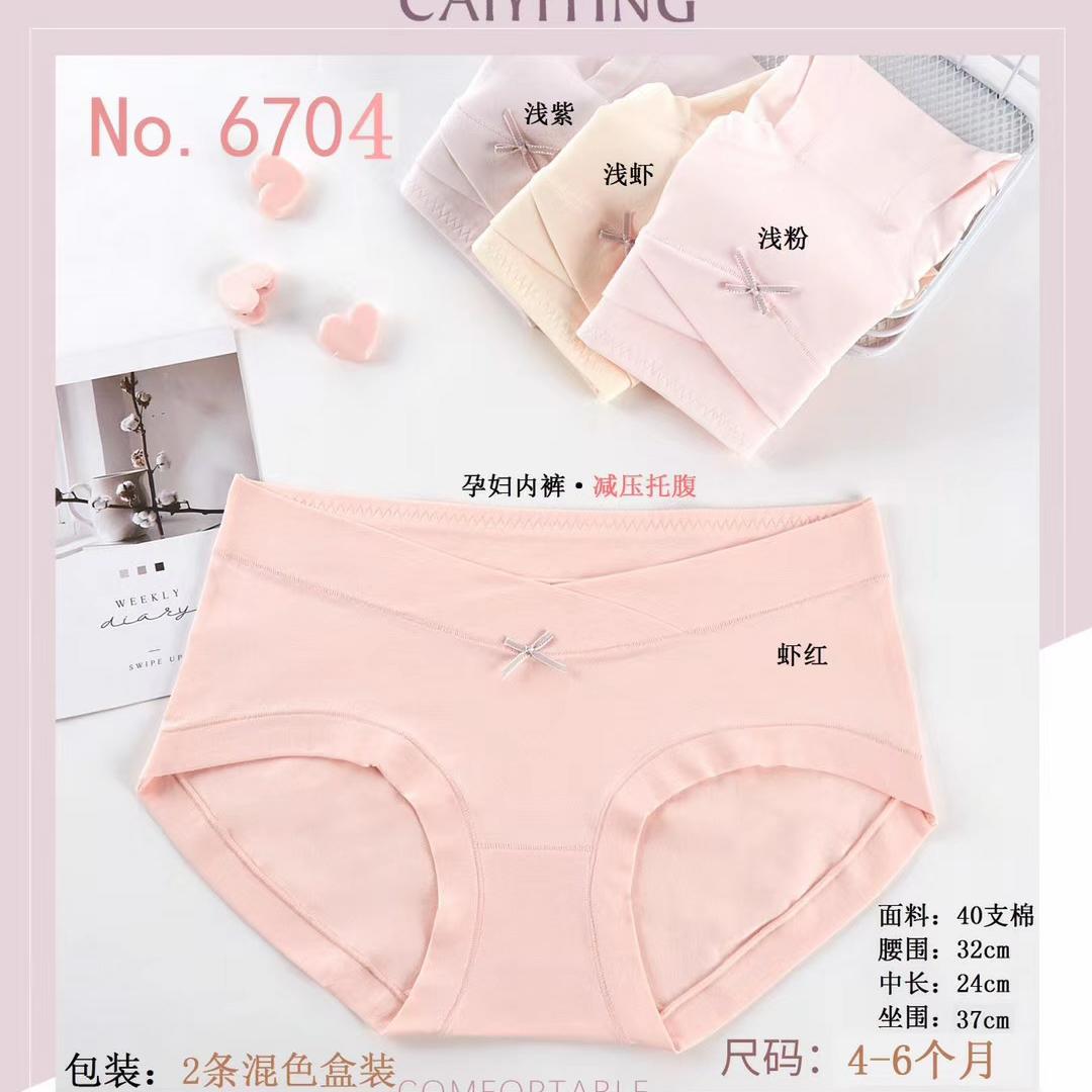 义乌好货 彩伊婷2条混色盒装6704 孕妇减压托腹内裤