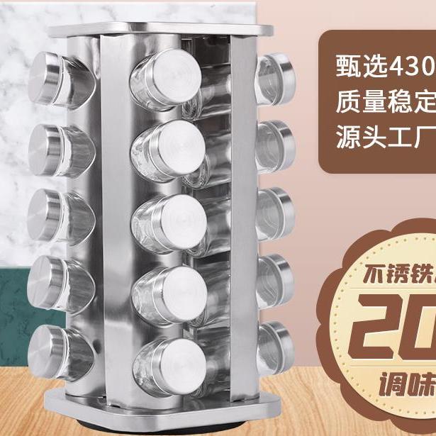 20pcs调味罐