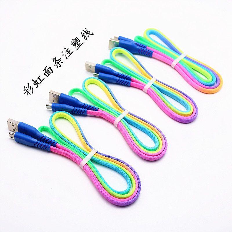 彩虹面条注塑手机充电线