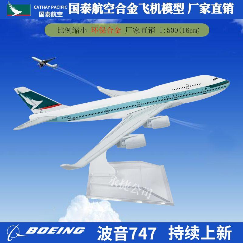 厂家直销锌合金工艺品摆件儿童玩具金属飞机模型国泰航空仿真模型16cm