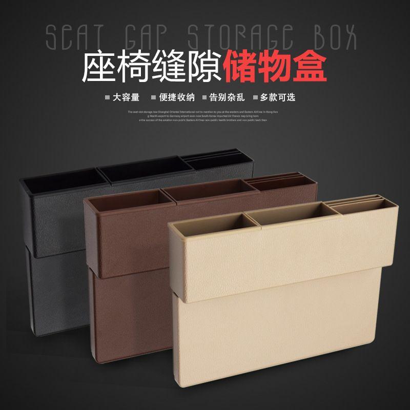 跨境汽车座椅缝隙收纳盒多功能分格内盒带卡槽手机杂物卡片置物盒