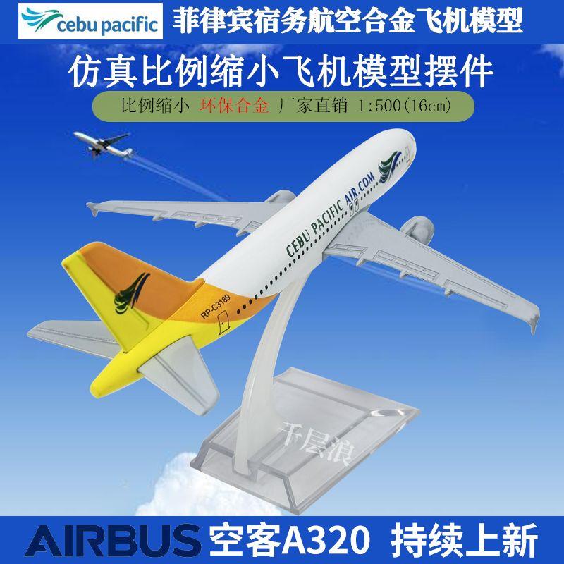 厂家直销锌合金工艺品航空飞机模型摆件居家装饰工艺品波音空客A320菲律宾宿务航空