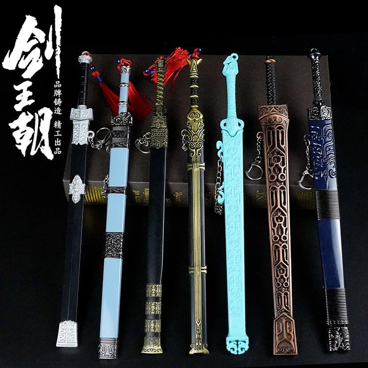 云玲剑王朝22厘米木剑锌合金玩具不可开锋