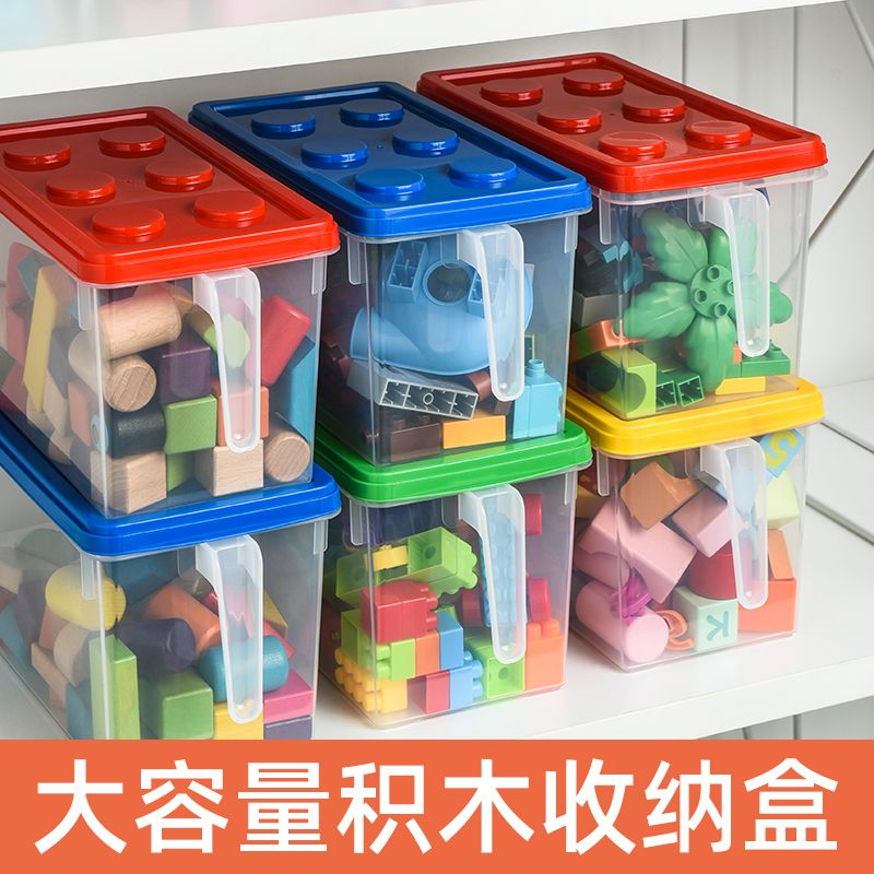 乐高玩具收纳盒儿童拼装积木分类整理箱零食收纳盒储物箱