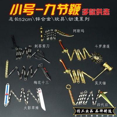 云玲玩具九节鞭锌合金玩具