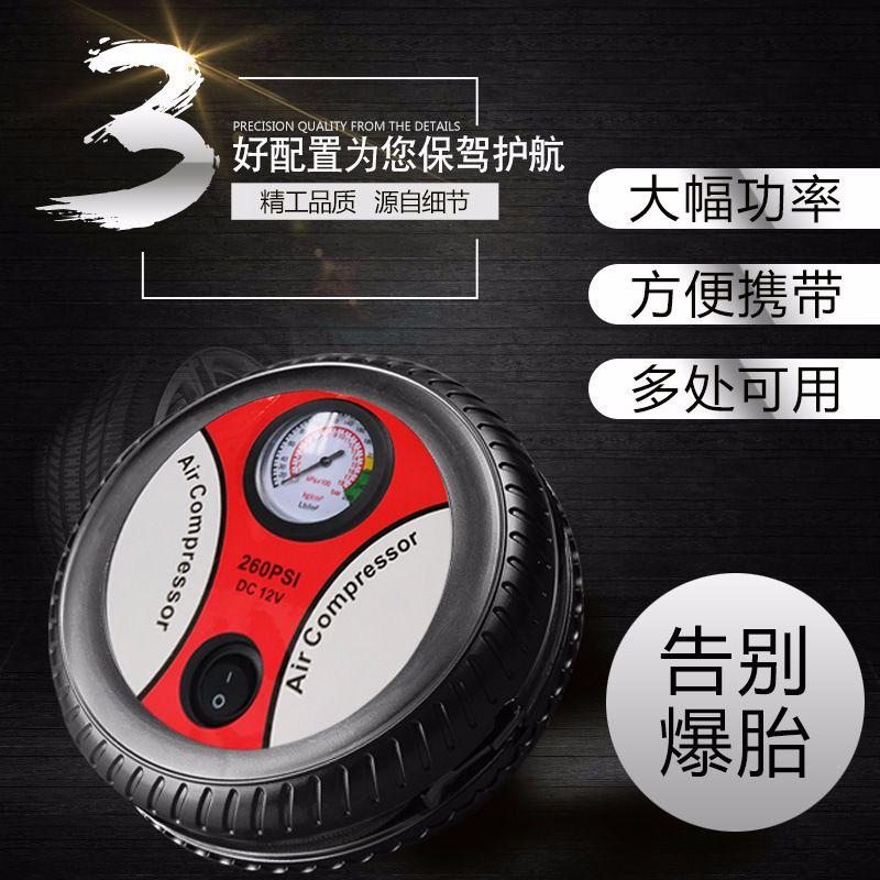 三合一汽车16缸轮胎充气泵胎压检测便携式轮胎打气泵应急
