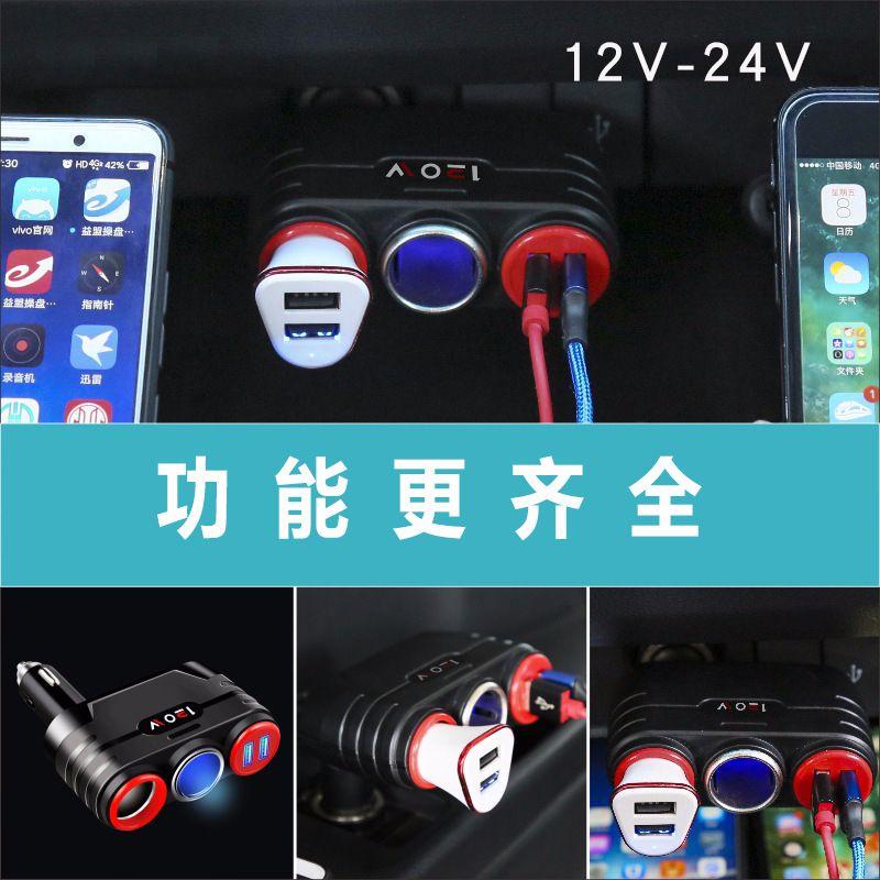 汽车无线车充一拖三多功能双接头usb转接插头车载点烟器充电车充