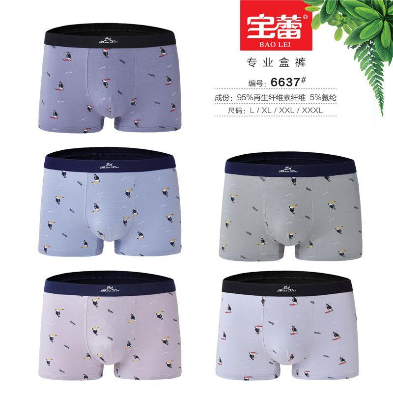 宝蕾男士竹纤维盒装内裤 6637
