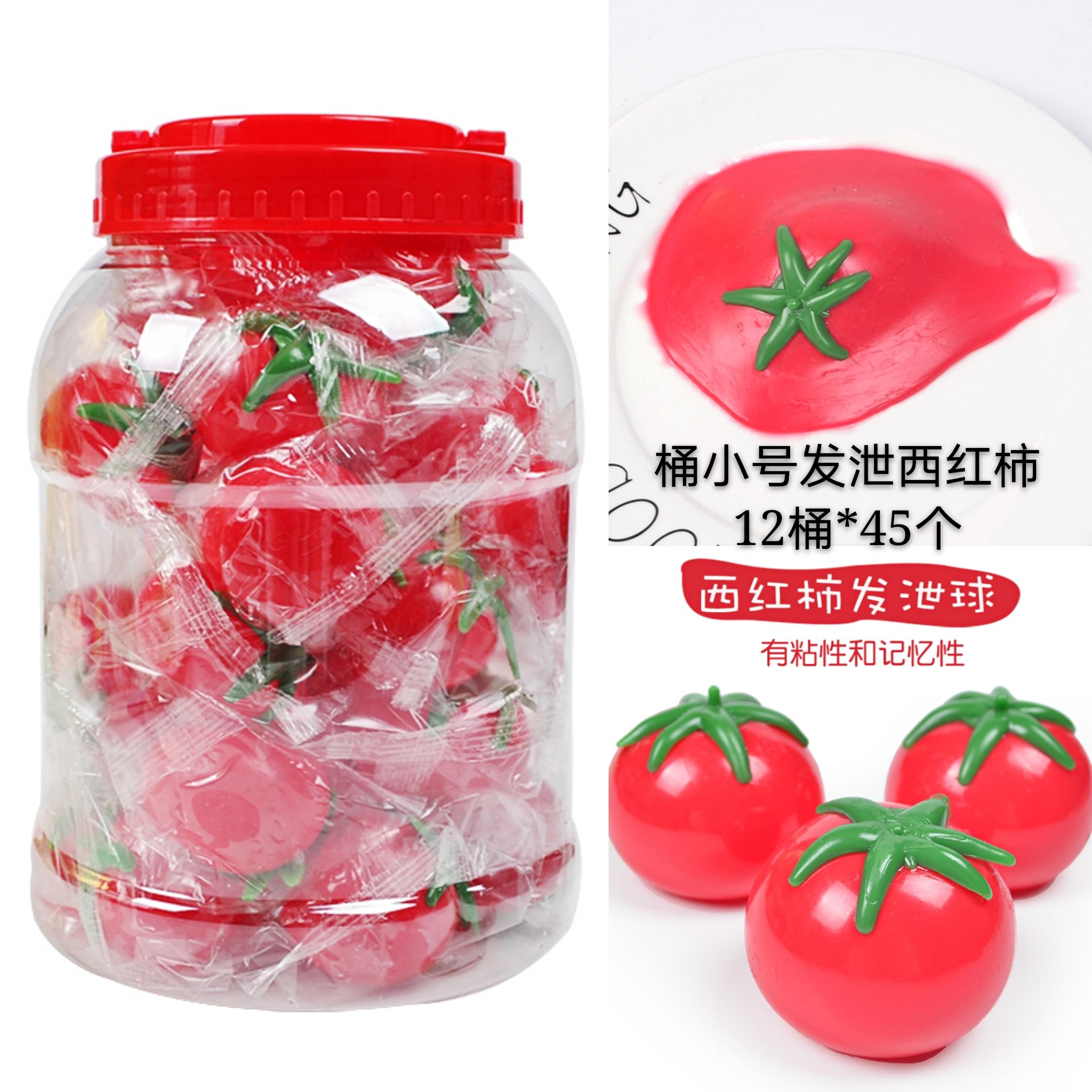 桶发泄小号西红柿12桶*45个