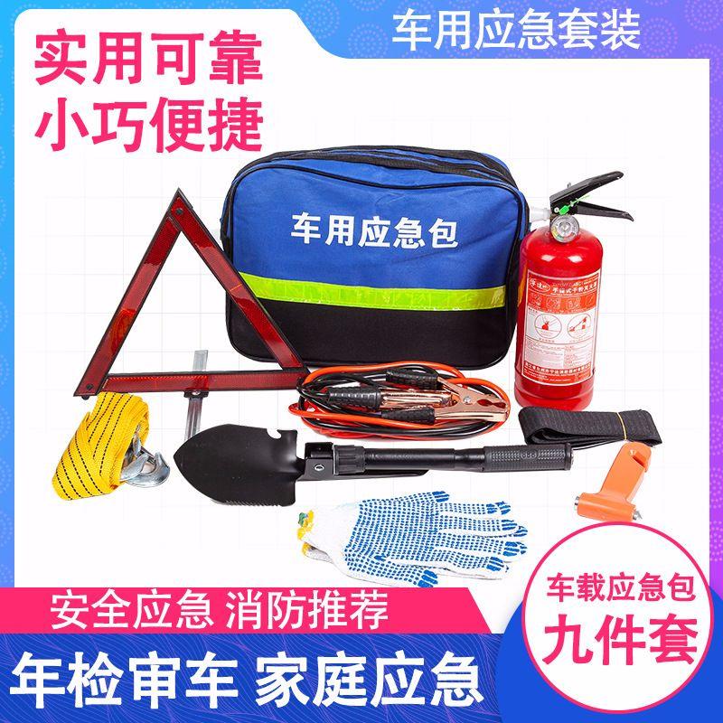 车载应急包工具包套装车用汽车安全车辆救援急救包灭火器随私家车