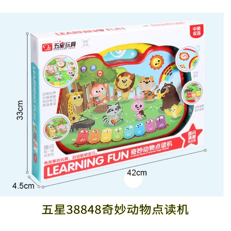 五星38848奇妙动物点读机儿童益智玩具