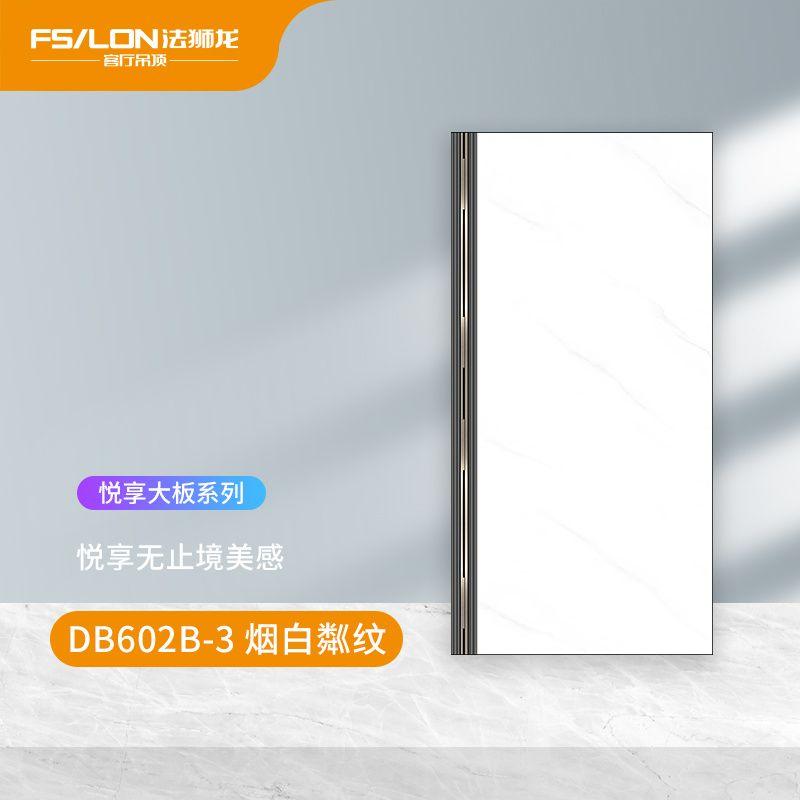 法狮龙318悦享系列DB602B-3烟白粼纹(丝印)