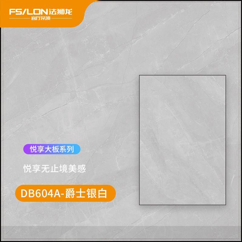 法狮龙318悦享系列DB604A爵士银白