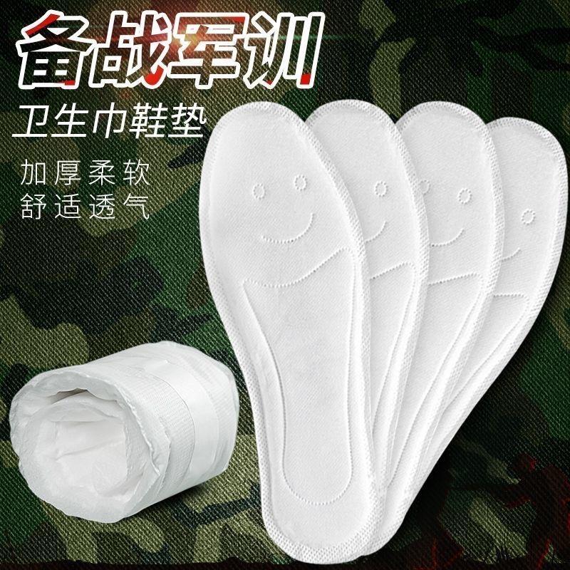 军训常备学生神器卫生巾鞋垫女一次性吸汗防臭透气姨妈巾棉鞋垫男