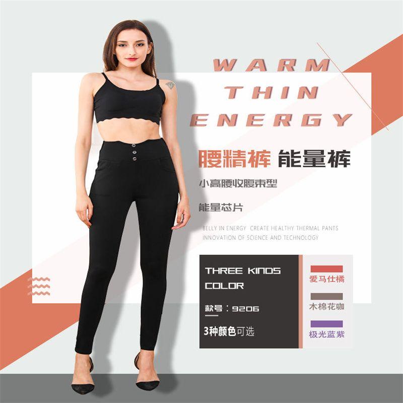 绰琪雅皇马世家仙女腰精裤功能型冬季女士打底裤9206