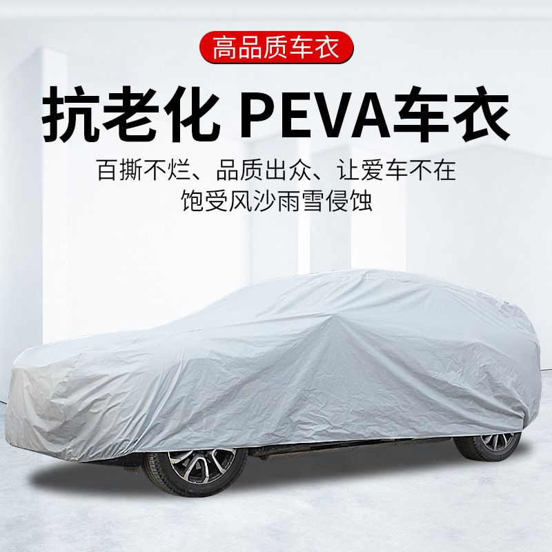 YL号车衣——汽车通用车衣PEVA单层车罩车用遮阳罩防雨防晒可OEM定制 汽车车衣