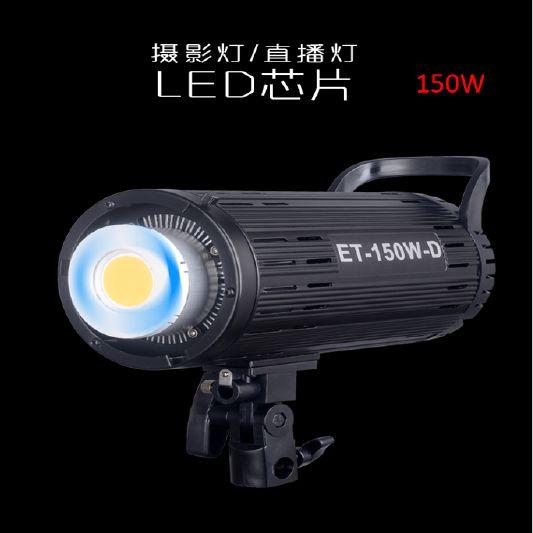 摄影灯直播灯  补光灯 150w