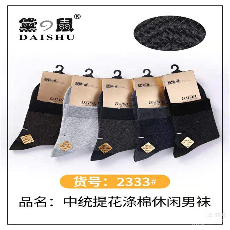厂家直销袋鼠牌广东袜涤棉舒适运动男女短袜羊毛棉袜102