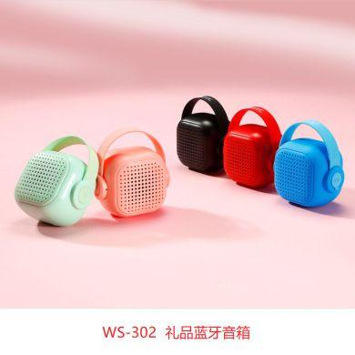 WS-302新款迷你无线蓝牙音箱户外便携式小低音炮音响